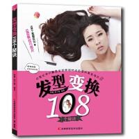 【RT4】发型变换108个秘诀 杨柳,张子璇 吉林科学技术出版社 9787538456318