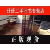 【二手旧书9成新】【正版现货】奇石中国艺术品收藏鉴赏全集典藏版 上下卷