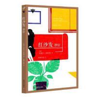 【二手正版9成新】红沙发〔法国〕米歇尔莱斯博上海文艺出版社9787532158737