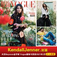 【�入�N量!vogue服��c美容 2021年2月刊�s志 封面 KENDALL JENNER 潮流服�搭配美容期刊�s志