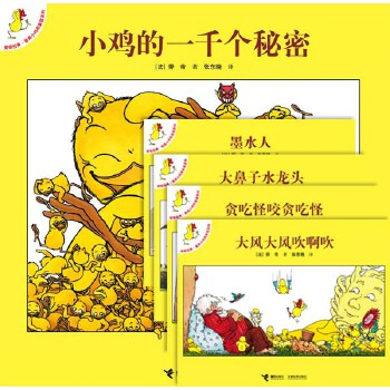旁帝经典·面具小鸡布莱兹系列 (全五册)(大师级图画书,带你发现一千个秘密!)