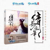 倩影流年(首本官方设定集&同人典藏画集)