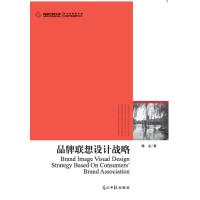 2012高校社科文库・品牌联想设计战略(首个基于消费者心理的设计学著作)