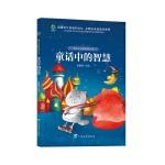 童话中的新世界丛书�q童话中的智慧