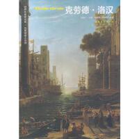 世界名画家全集:克劳德 洛汉ClaudeLorrain 陈英德,张弥弥 合著 文化艺术出版社