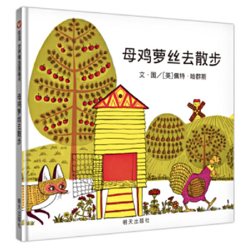 信谊世界精选图画书·母鸡萝丝去散步 生动有趣的图画让文字活灵活现,让幼儿笑得前仰后合的图画书!