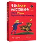 牛津小学生英汉双解词典(便携本)(光盘1张)