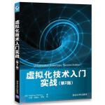 【正版二手书9成新左右】虚拟化技术入门实战(第2版)9787302483656
