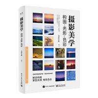 摄影美学:构图・光影・色彩(全彩)