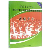 正版 民族声乐(一级-七级) 中国音乐学院 社会艺术水平考级全国通用教材 民族声乐考级1-7级 中国青年出版社