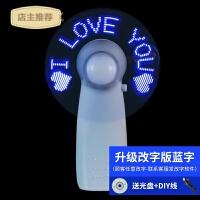 抖音创意diy定制表白迷你手持led显字带小电风扇发光手拿闪语SN8883 升级