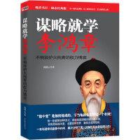 【二手旧书9成新】谋略就学李鸿章(不倒翁炉火纯青的权力博弈)9787550205550南浦云北京联合出版公司