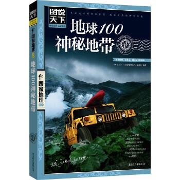 地球100神秘地带 图说天下 国家地理 旅游类畅销品牌
