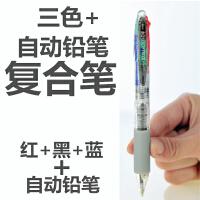 PLATIUNM/白金 MWB-300 3+1复合笔 按动式圆珠笔0.7红+黑+蓝+0.5自动铅笔小学生办公油性笔原子