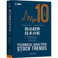 股市趋势技术分析华章经典 股市趋势技术分析圣经套装2册 管理 爱德华兹 正版图书
