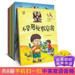 正版全套8册儿童性教育启蒙绘本学会爱自己不要随便亲我摸我儿童自我保护意识培养0-3-5-6-8岁幼儿园女孩安全系列