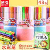 晨光水彩笔48色彩笔儿童绘画彩笔套装画画笔可水洗儿童画笔36色24色18色12色学生用幼儿园用筒装绘画涂色涂鸦