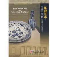 东亚艺术与美国文化:从国际关系视角研究