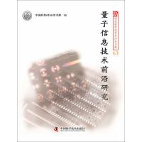 新观点新学说学术沙龙文集(63)量子信息技术前沿研究