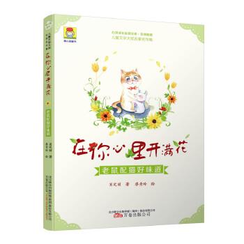 最小孩童书·在你心里开满花·老鼠配猫好味道 冰心奖名家名作集 成长自心灵助文库 非洲菊卷