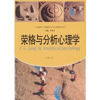 荣格与分析心理学(心灵花园・沙盘游戏与艺术心理治疗丛书)