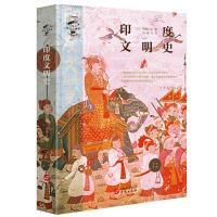 华文全球史015・印度文明史