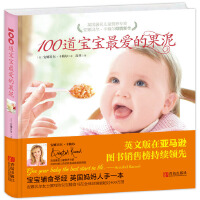 100道宝宝爱的果泥 [英] 安娜贝尔・卡梅尔,高萍 青岛出版社