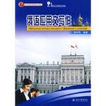俄语应用文写作 周海燕著 北京大学出版社