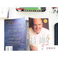 【二手旧书9成新】杰克・韦尔奇自传。