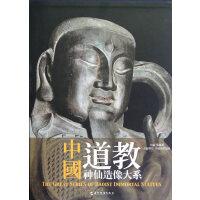 中国道教神仙造像大系(汉)