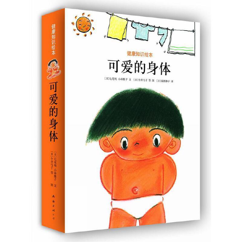 可爱的身体 (全8册)认识可爱的身体,养成健康好习惯。(爱心树童书出品)