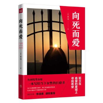 向死而爱(pdf+txt+epub+azw3+mobi电子书在线阅读下载)