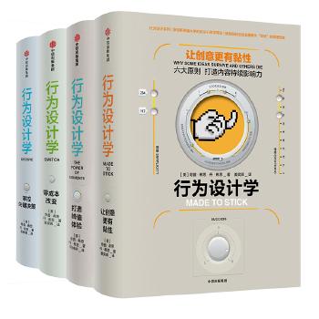 行为设计学套装(pdf+txt+epub+azw3+mobi电子书在线阅读下载)
