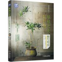 �G植之美:80�N文�感�^�~植物挑�x �b� �B�o