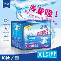 纸尿裤XL特大号老年男女专用老人尿不湿护理垫纸尿片产妇