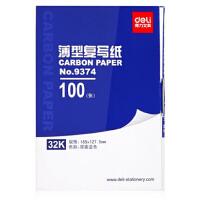 得力复写纸 得力 复写纸 印兰纸 兰印纸 100P