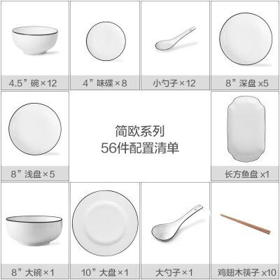 碗碟套装家用2人吃饭碗盘子陶瓷餐具组合4人简约碗筷中式碗具北欧