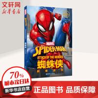 漫威超级英雄双语故事 蜘蛛侠 群雄进攻 华东理工大学出版社