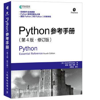 Python参考手册