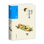 中国历代经典宝库 第一辑10 庄子:哲学的天籁