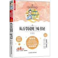 快乐读书吧精选:从百草园到三味书屋 老师推荐无障碍阅读(美绘学生版)