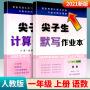 2021版 尖子生默写+计算作业本 语文数学 一年级上册 人教版