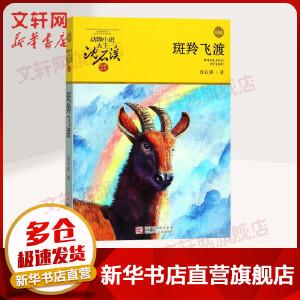 *飞渡 升级版 浙江少年儿童出版社