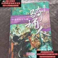 【二手旧书9成新】中国奇幻十人选――捕梦天王・骑桶人9787539926865