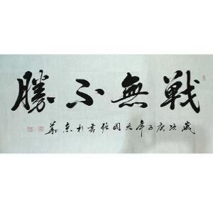 中国书协会员,河南省书协会员一级书法师王国强书法(战无不胜)21