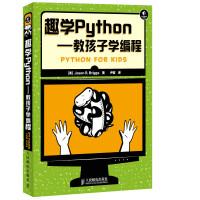 趣学Python――教孩子学编程