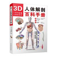 3D人体解剖百科手册