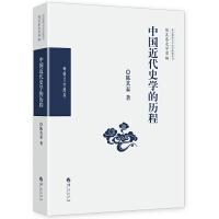 中国近代史学的历程