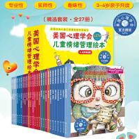 美国心理学会经典儿童情绪管理绘本(套装27册,帮助儿童心理成长)