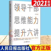 2021新版 领导干部思维能力提升六讲 党建书籍 人民日报出版社